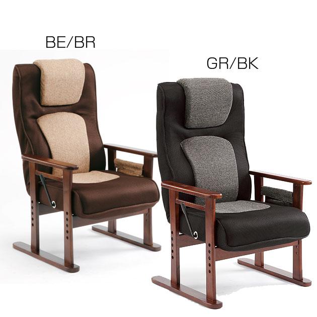 座面高さ4段階 リモコンポケット付き レバー式リクラニング高座椅子