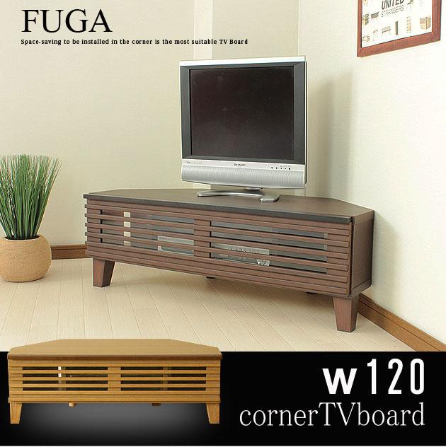【完成品】【天然木】【タモ無垢材】テレビ台 Fuga コーナータイプ 幅120cm<br>…