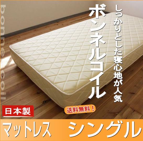 日本製ボンネルコイルマットレス ボンネルマットレス シングルサイズ