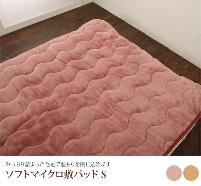 敷きパッド シングルサイズ 敷きパッド しきパッド 敷パッド…
