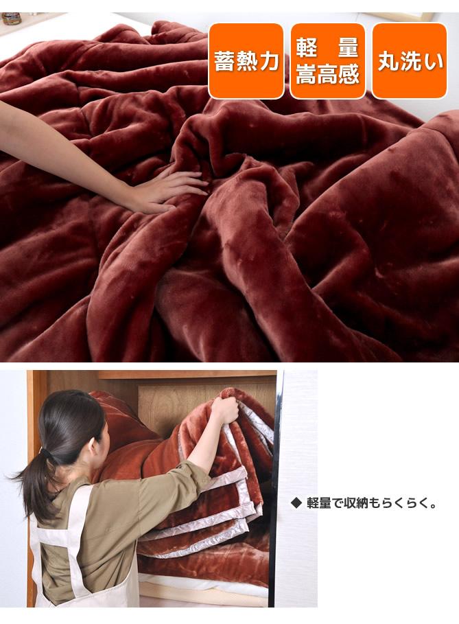 蓄熱軽量丸洗い V-lapあったか毛布
