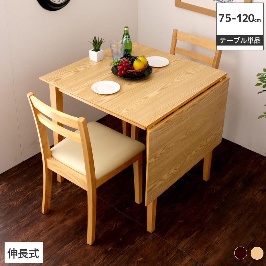 バタフライダイニングテーブル S(幅75cm-幅120cm)…