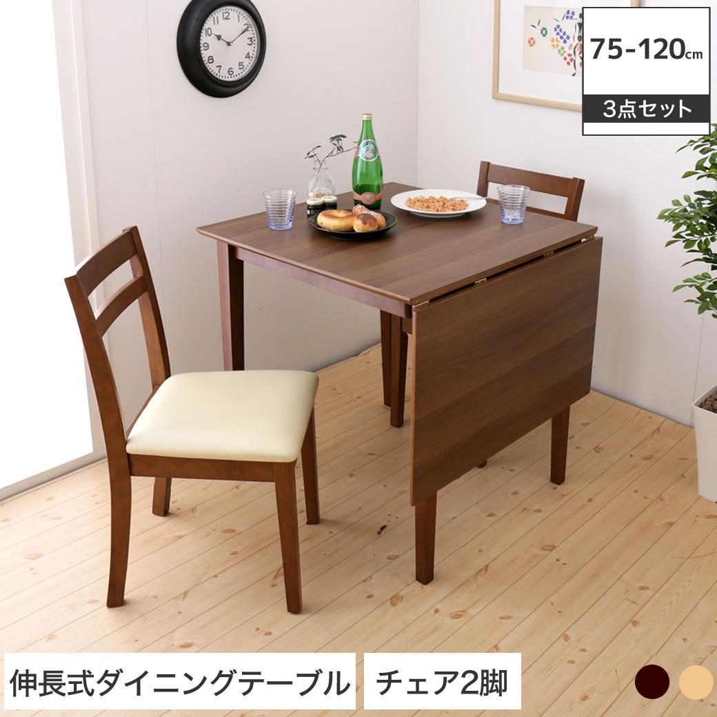 伸長テーブル(75-120cm)+チェア2脚