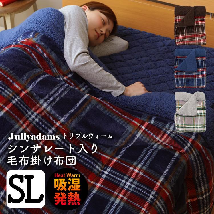 ジュリーアダムス トリプルウォーム シンサレート毛布 シング…