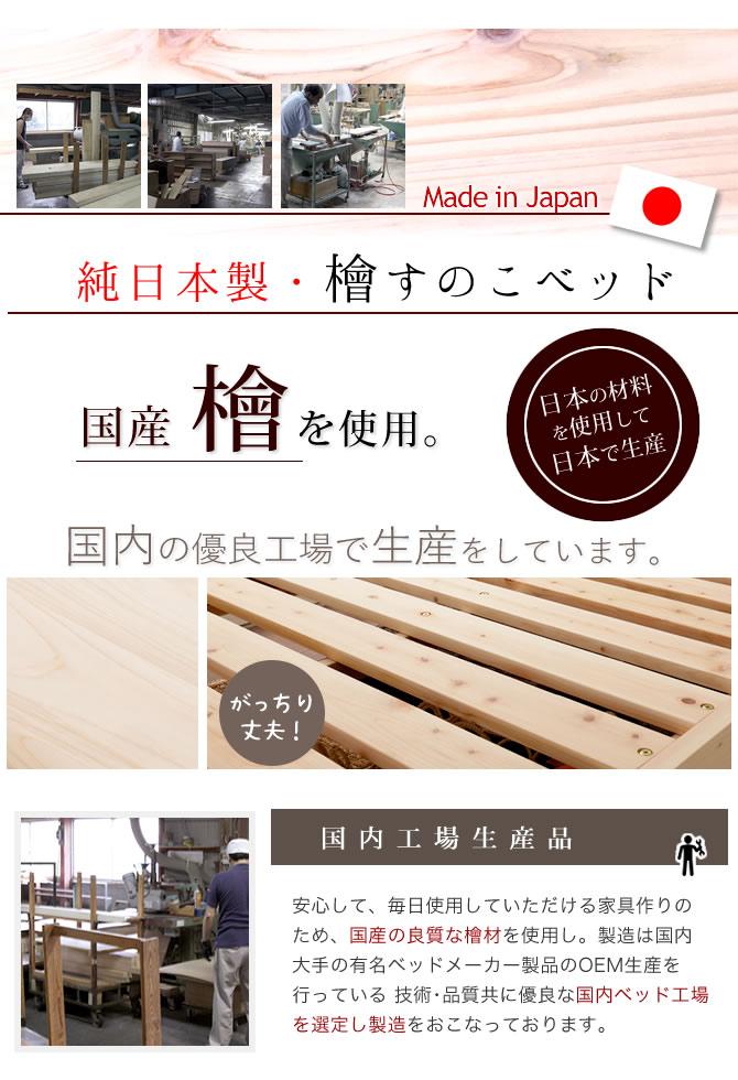 日本の檜を日本の工場で