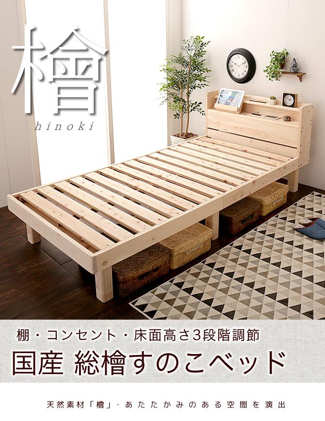 棚コンセント2口 国産桧すのこベッド シングル