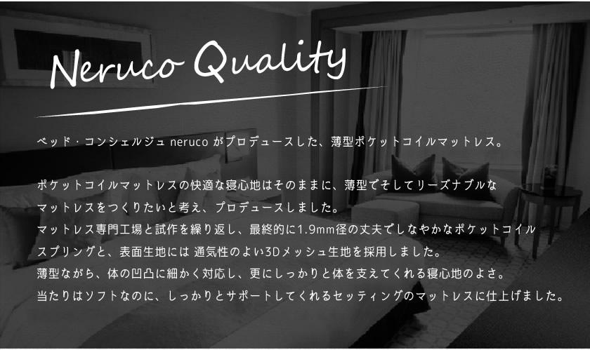 neruco品質 価格は抑えて品質は高く