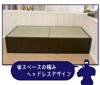 大収納付ベッド ヘッドレスデザイン畳ベッド