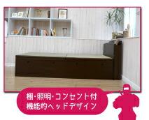 大収納付ベッド 棚ライトコンセント付畳ベッド