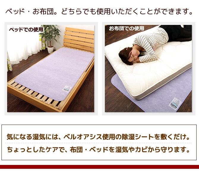 布団、ベッドマットレスの湿気対策