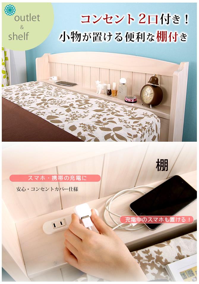 コンセント2口付き 宮付きベッド