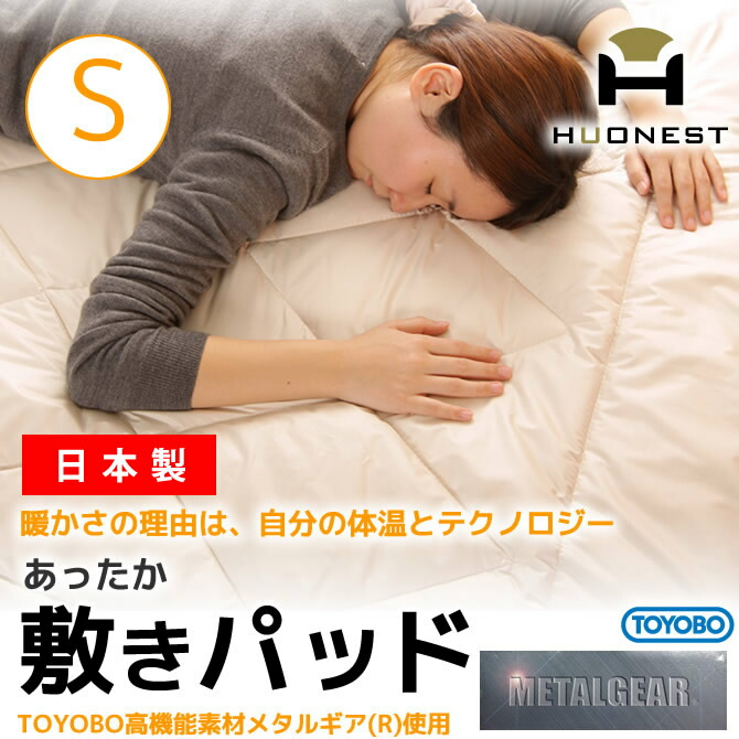 敷きパッド シングル 暖か 国産 ベッドパッド あったか保温…