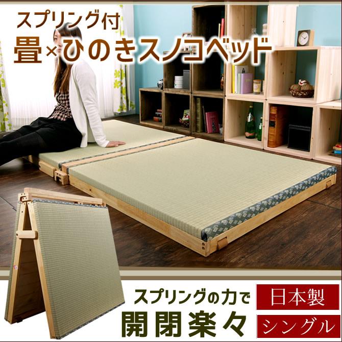 国産 折り畳み畳ベッド 畳マット シングル