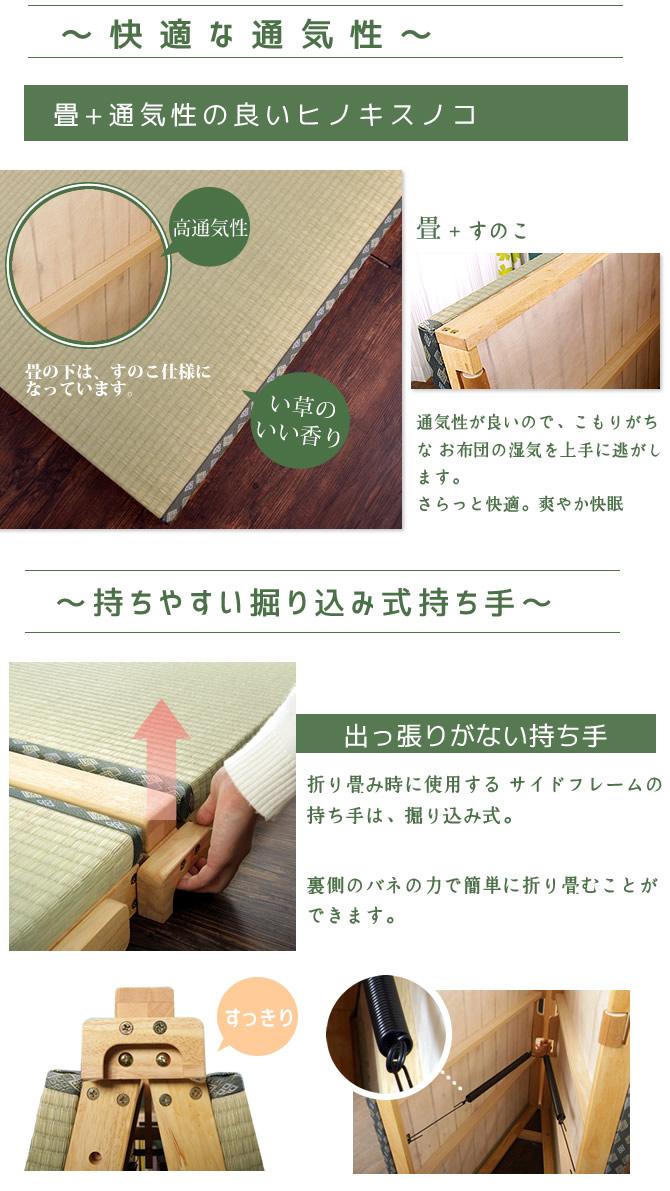 井草 畳マット ひのきすのこ仕様 簡単折り畳み