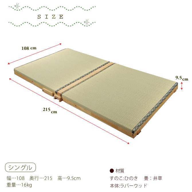 サイズ 幅108×長208×高9.5cm