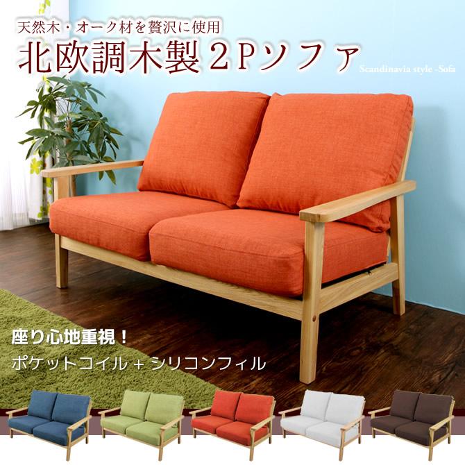 木製ソファ タモ天然木 2Pソファ 北欧テイスト ファブリック座面 座り心地重視ポケットコ…