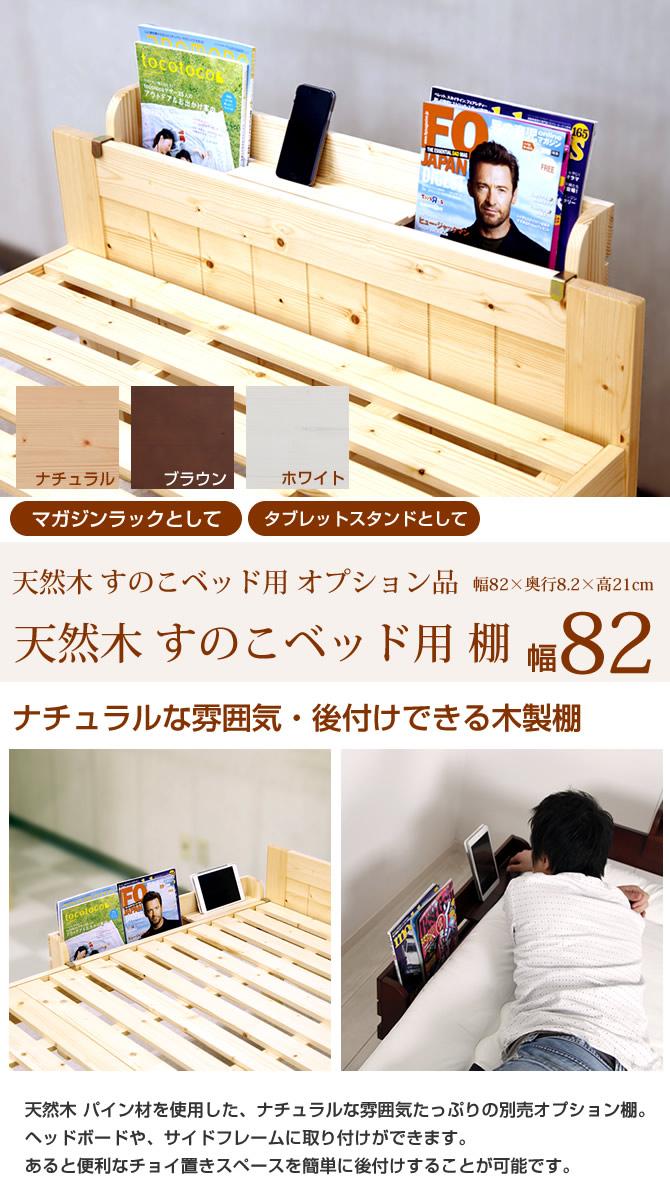 i-office1 | 日本樂天市場: 自訂的全slatted 床床板可選架子82 釐米