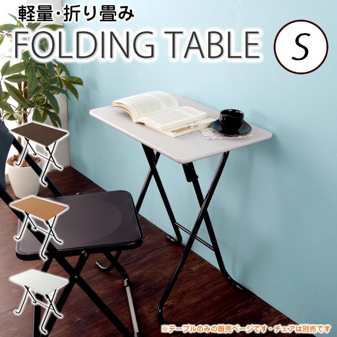 折りたたみテーブル Sサイズ