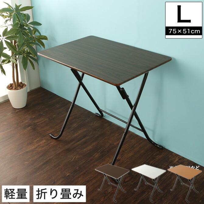 折りたたみテーブル Lサイズ
