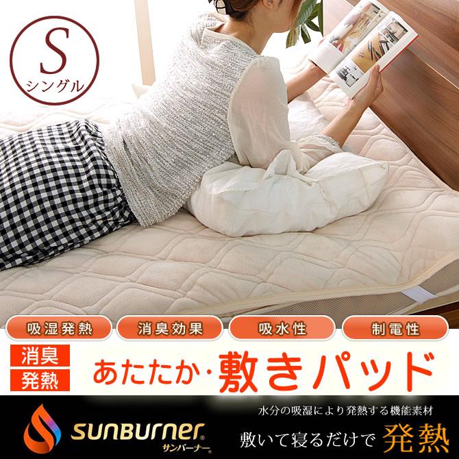 敷きパッド シングル 暖か ベッドパッド シングル 機能繊維…