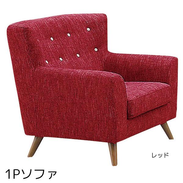 ソファー 1Pソファ 一人掛けソファ sofa ファブリック…