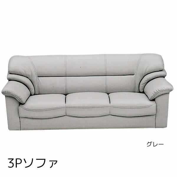 ソファー 3Pソファ 三人掛けソファ sofa PVCレザー…