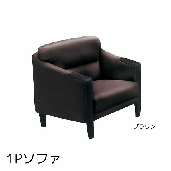ソファー 1Pソファ 一人掛けソファ sofa PVCレザー…
