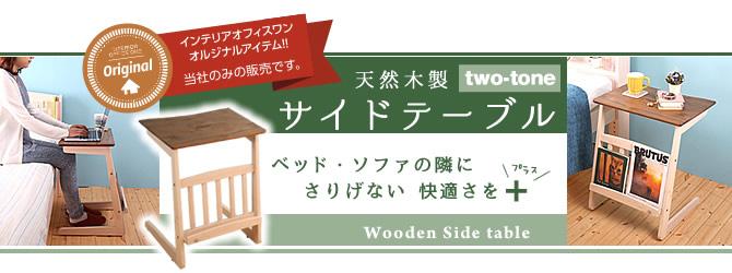 パイン天然木ベッドサイドテーブル マガジンラック付