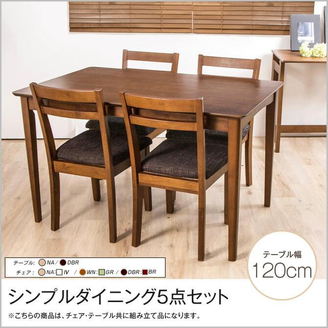 ダイニングテーブル 5点セット ダイニング5点セット 木製 …