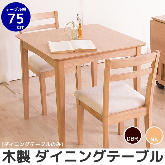 木製ダイニングテーブル ホワイトオーク突板のダイニングテーブル 正方形天板 幅75cm 一…