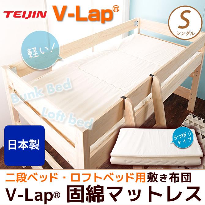 2段ベッド ロフトベッド用固綿3つ折りマットレス …