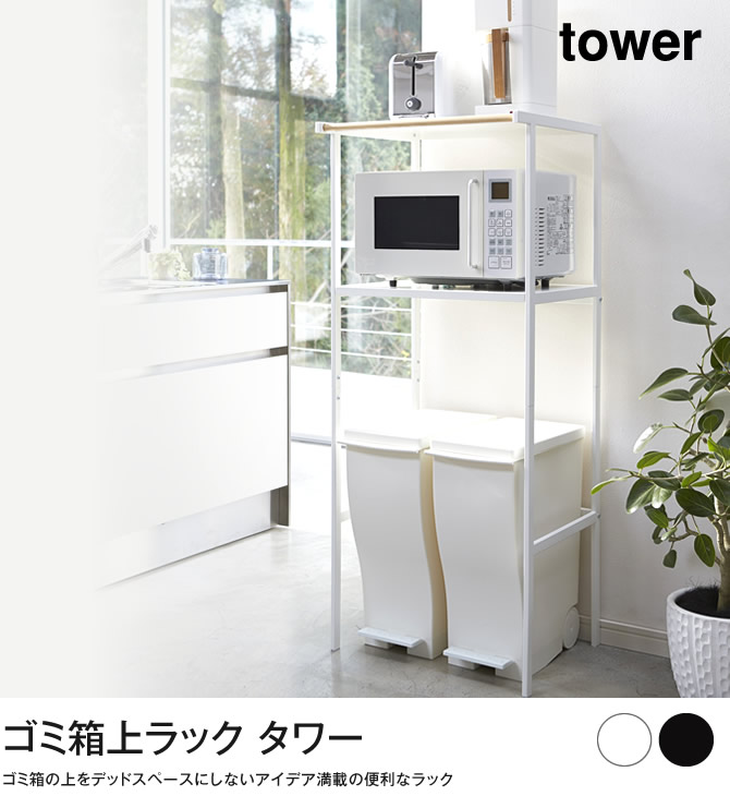 ゴミ箱上ラック タワー tower