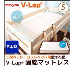 国産v-lap ロフト、二段ベッド専用敷き布団