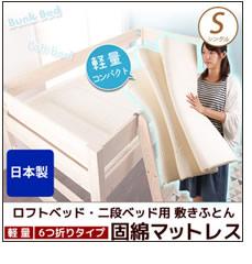 軽量6つ折り ロフト、二段ベッド専用敷き布団