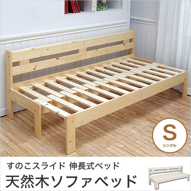 木製ソファベッド 伸長式ベッド 伸長式すのこベッド シングル 伸長式ソファベッド 2way…