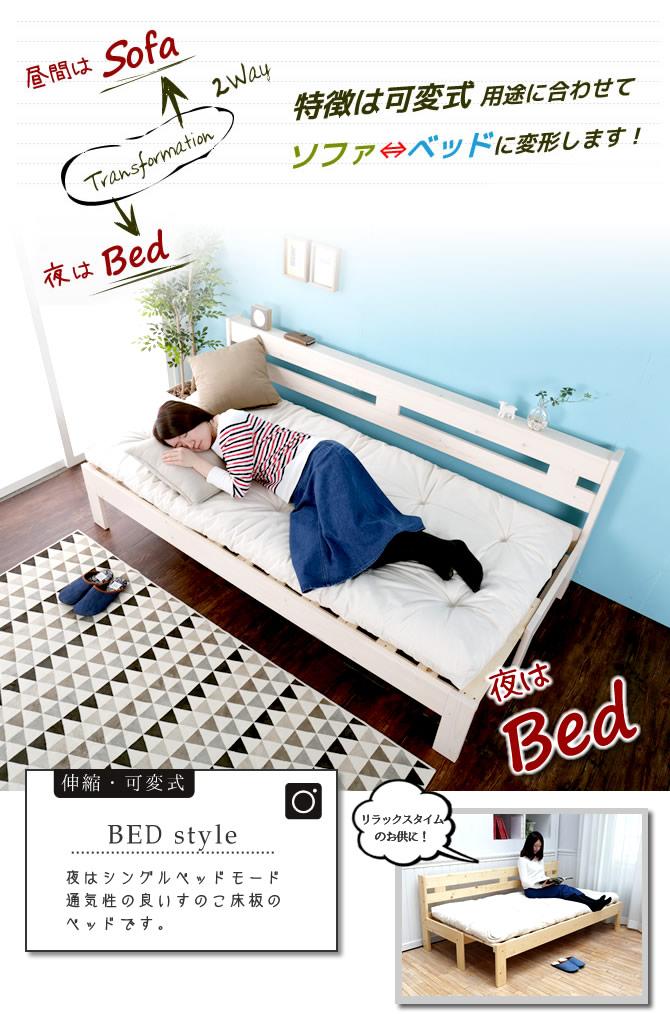 特徴は可変式 用途に合わせてソファ、ベッドに変形します