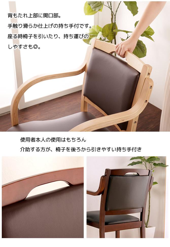 背もたれに開口部 便利な持ち手付き。椅子を引くとき、持ち運ぶときに掴む取っ手
