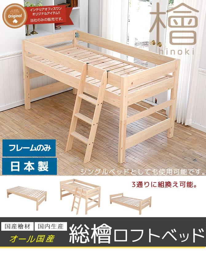 オール国産 檜ロフトベッド 檜ベッド すのこベッド シングル
