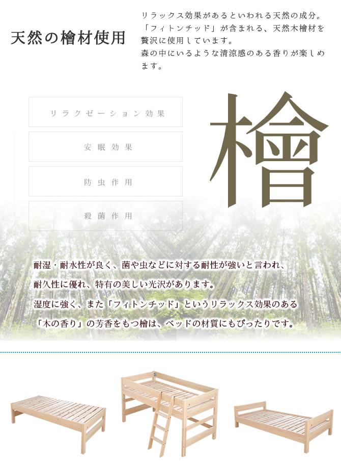 檜の無垢材を贅沢に使用 天然素材でリラックス空間