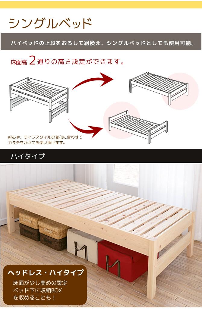 檜ベッド すのこベッド シングルベッドとして使用可能 ハイタイプのシングルベッド