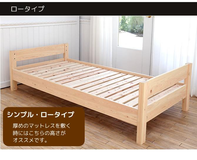 檜ベッド すのこベッド シングルベッドとして使用可能 ロータイプのシングルベッド