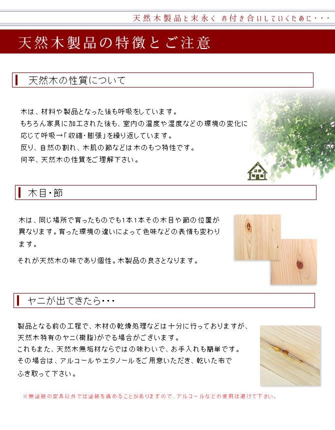 檜商品の注意