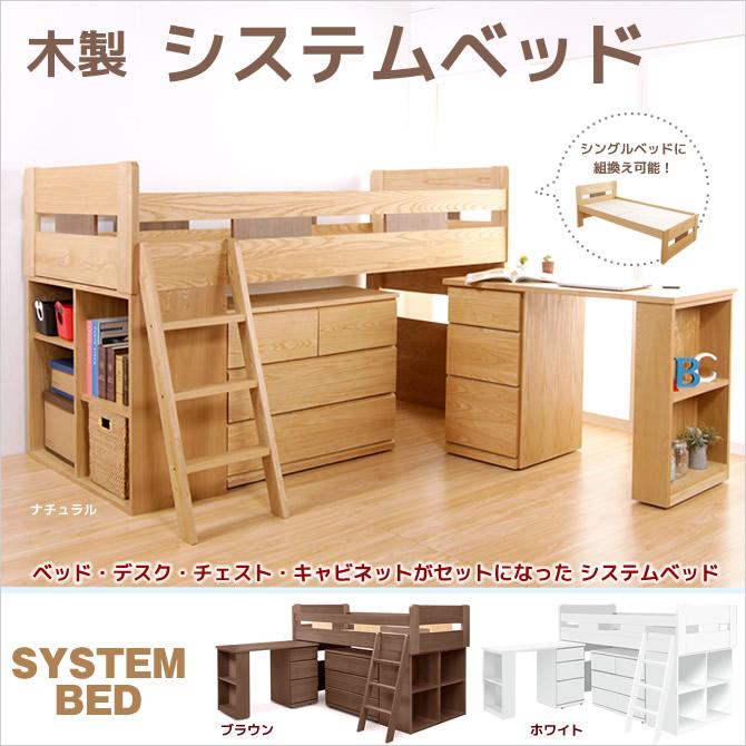 子供部屋に必要なスペックを一つに纏めたシステムベッド