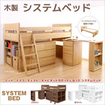 システムベッド (ロフトベッド、デスク、チェスト、キャビネット)