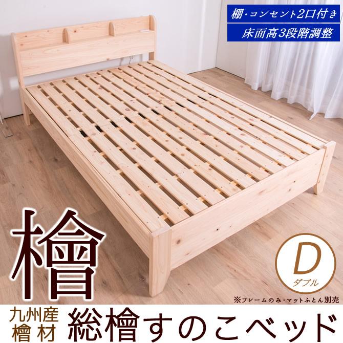 総ひのきベッド 木製ベッドフレーム すのこベッド ダブル 檜ベッド D (国産ヒノキ・九州…