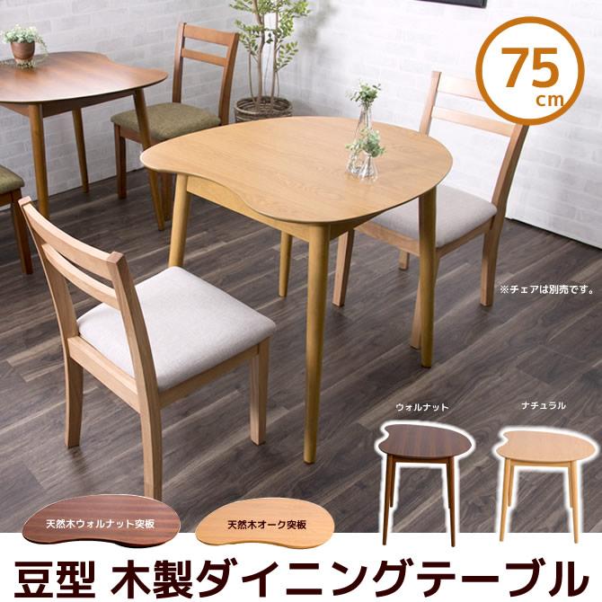 豆型ダイニングテーブル単品 幅75cm 木製 天然木 ダイニングテーブル かわいらしいビー…