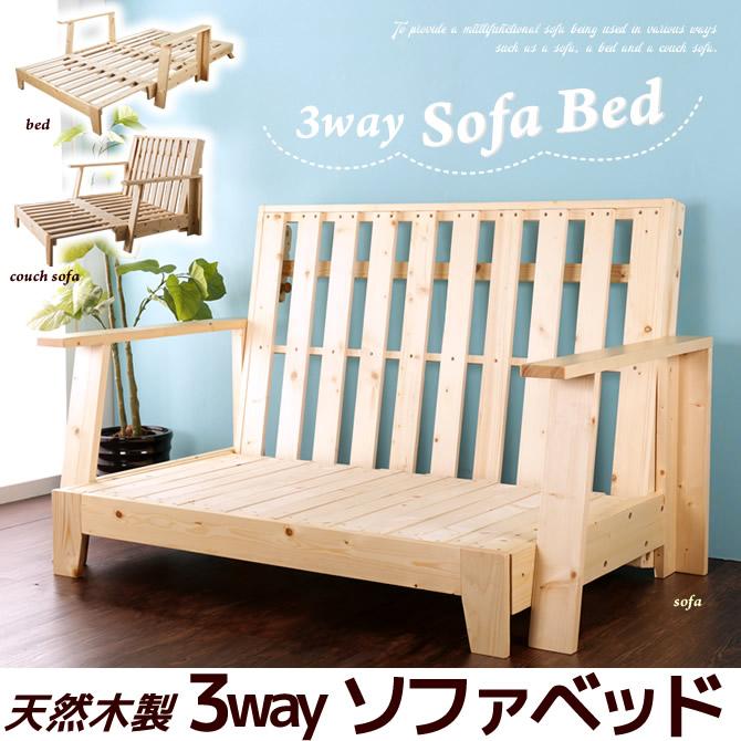 木製ソファベッド  セミダブル ベッド、カウチソファ、2Pソ…