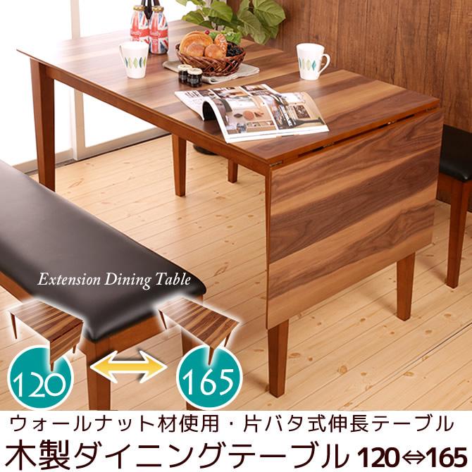 バタフライダイニングテーブル 幅120-165cm 伸張式ダイニングテーブル 木製 片バタ…