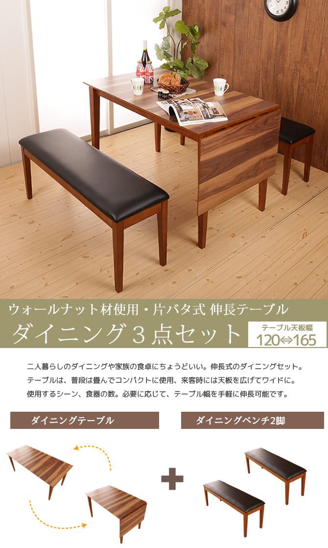 木製 伸張式ダイニング3点セット