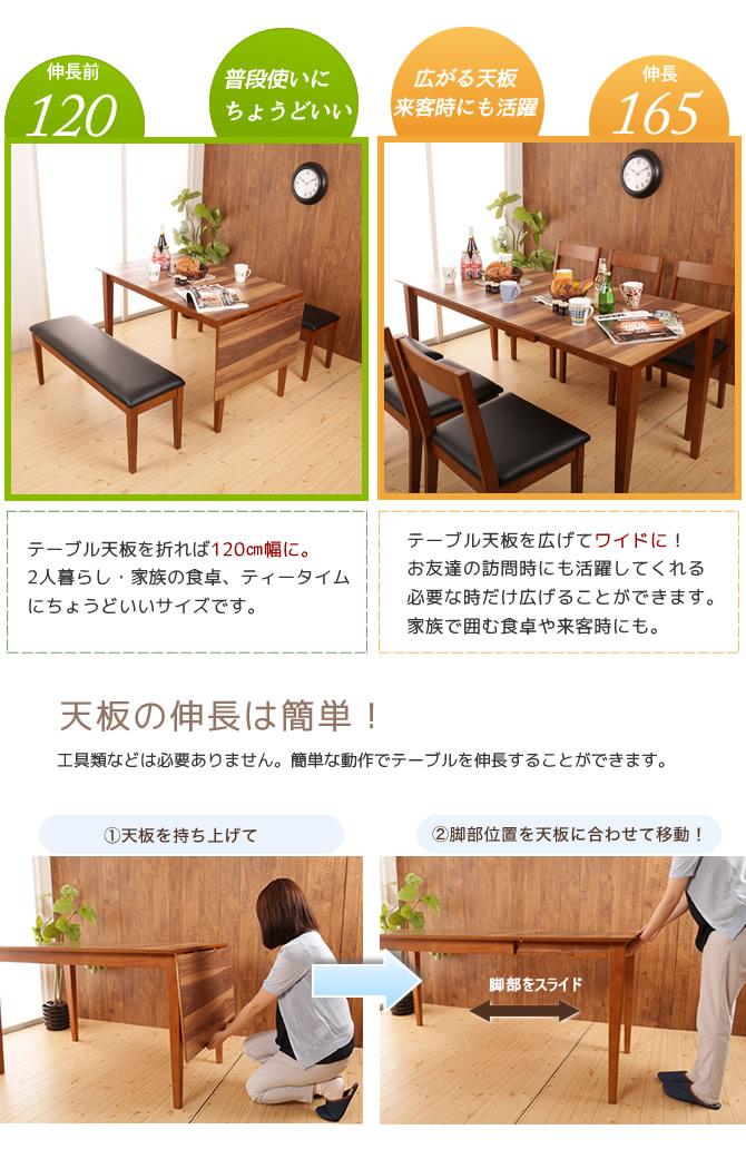 木製 伸張式ダイニングテーブル 75cm、120cm 2サイズ